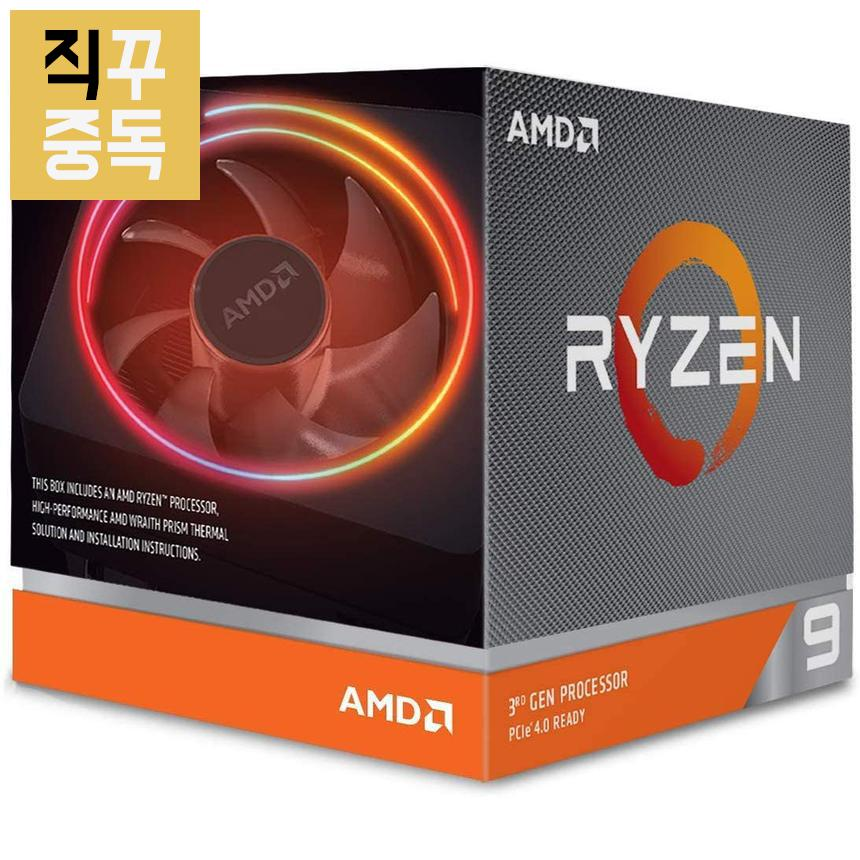 AMD 라이젠 CPU Ryzen 9 3900X, 단품