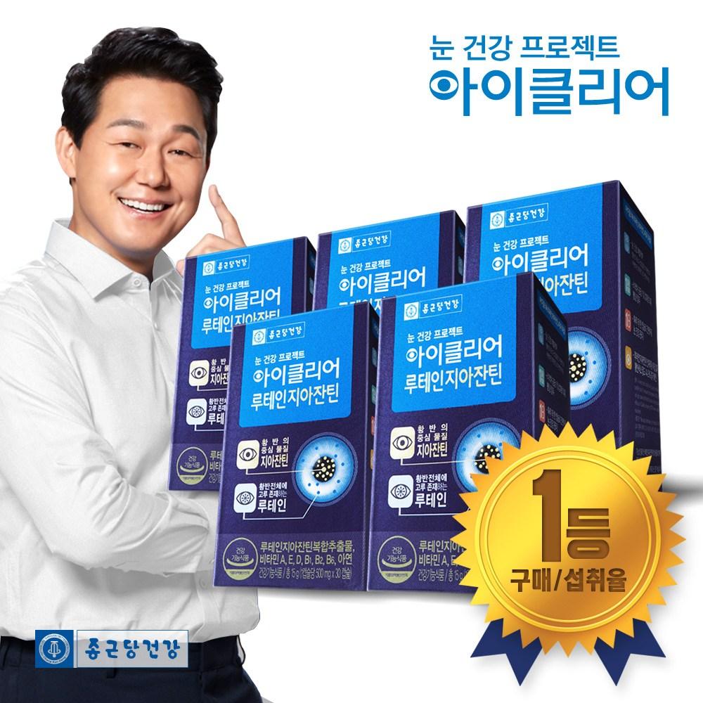종근당건강 [본사직영] 아이클리어 루테인지아잔틴 (눈영양제), 30캡슐, 5박스