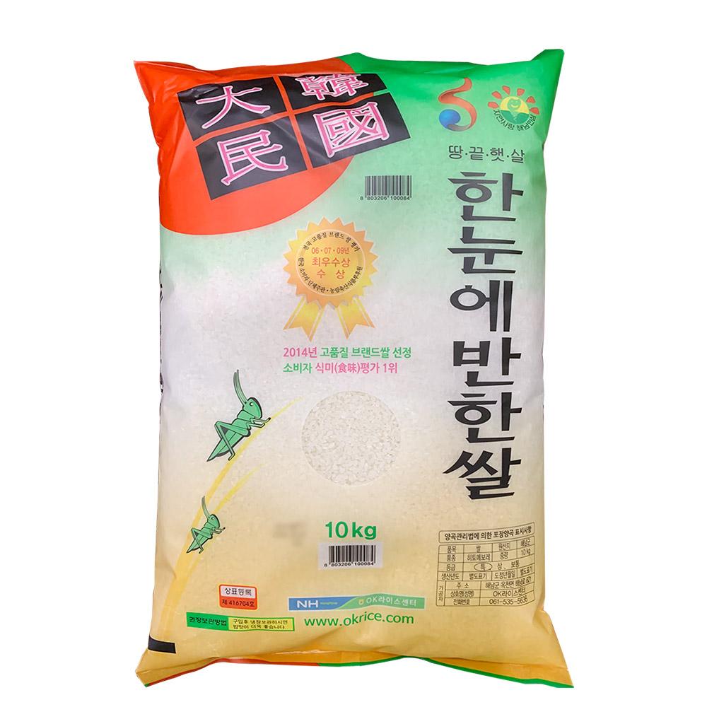 해남옥천농협 한눈에반한쌀, 1개, 10kg