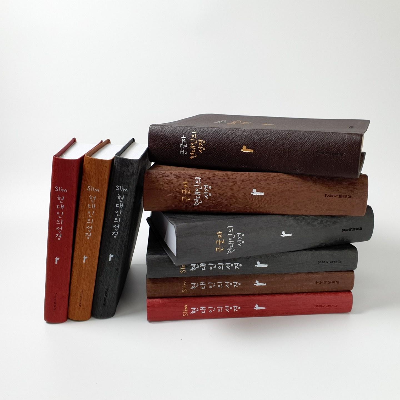 창조플러스몰 현대인의성경 모음전(슬림 큰글자 미니 중 단본 색인 무지퍼)현대인의성경책, 선택5_큰글자_중_단본_다크그레이