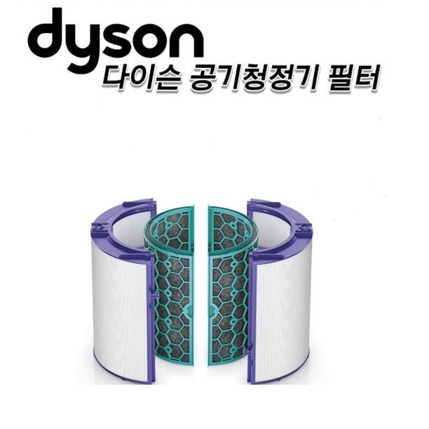[정품] 다이슨 공기청정기필터 퓨어쿨 핫앤쿨 전용 헤파+활성탄소 세트판매 TP04 DP04 HP04