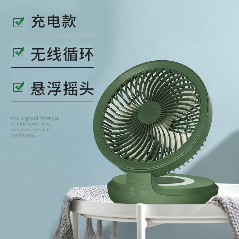 써큘레이터 날개없는 선풍기 추천edon Aiden 중단 공기 순환 팬 데스크탑 소형 팬, 녹색 충전 (POP 5715753856)