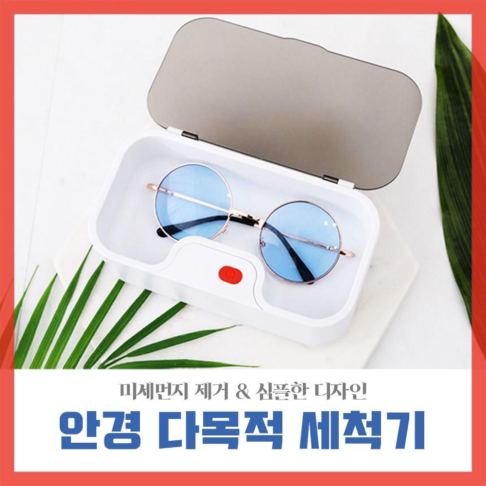 무선 휴대용 안경 세척기 은 금 팔찌 목걸이 귀금속, 1개
