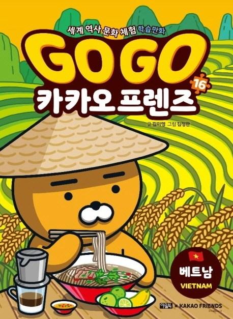 Go Go 카카오프렌즈. 16: 베트남:세계 역사 문화 체험 학습만화, 아울북