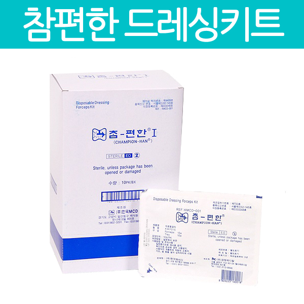 참편한 드레싱키트001(1Box) 일회용드레싱키트 포셉(핀셋)/트레이 (POP 276052379)
