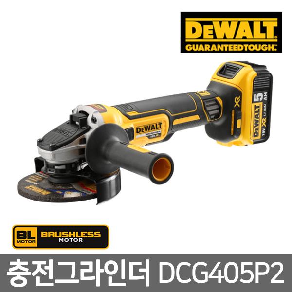 디월트 충전그라인더 5인치 DCG405P2 18V 5.0Ah