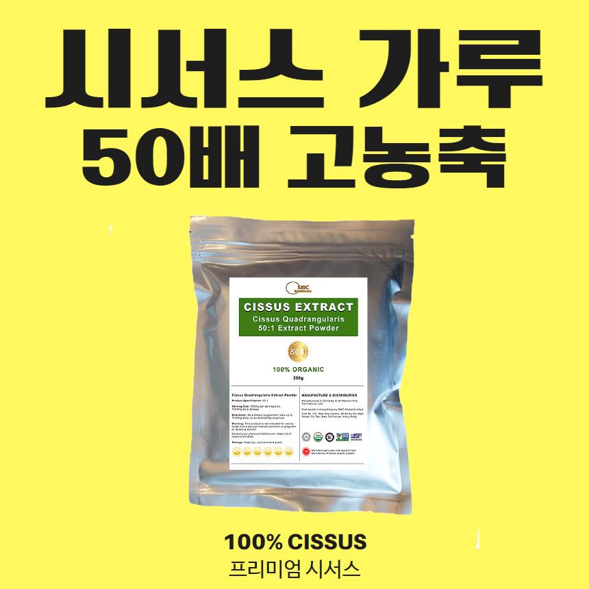 SMC헬스케어 시서스가루 50배 고농축 분말 250g 유기농 시서스 추출물, 1개