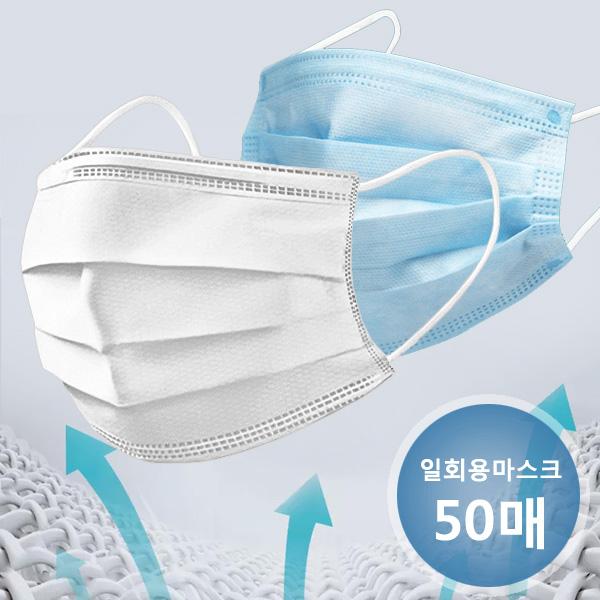 코시하 국내배송 즉시발송 색상_화이트 마스크 3중필터, 50매