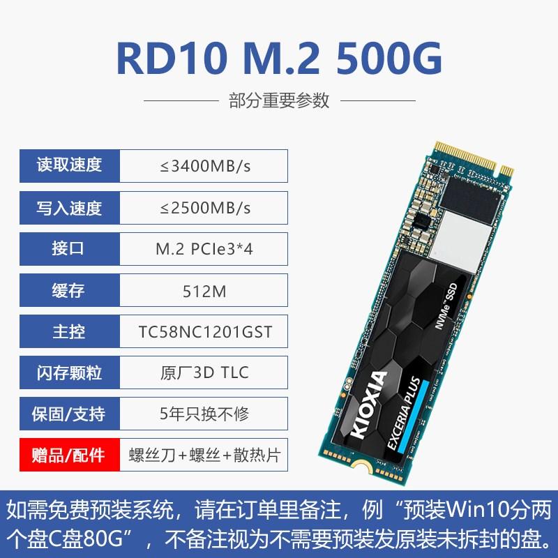 SSD메모리 RD10500GM.2SSD SSDnvme데스크톱 필기노트 pcie Toshiba고체, 1MB, T01-RD10 500G스탠다드(포장한 기계공구/쿨러팬
