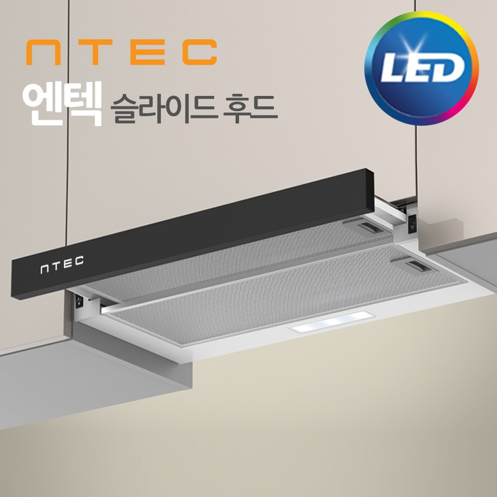엔텍 슬라이드후드 LS-B201 /가스렌지후드, 단품