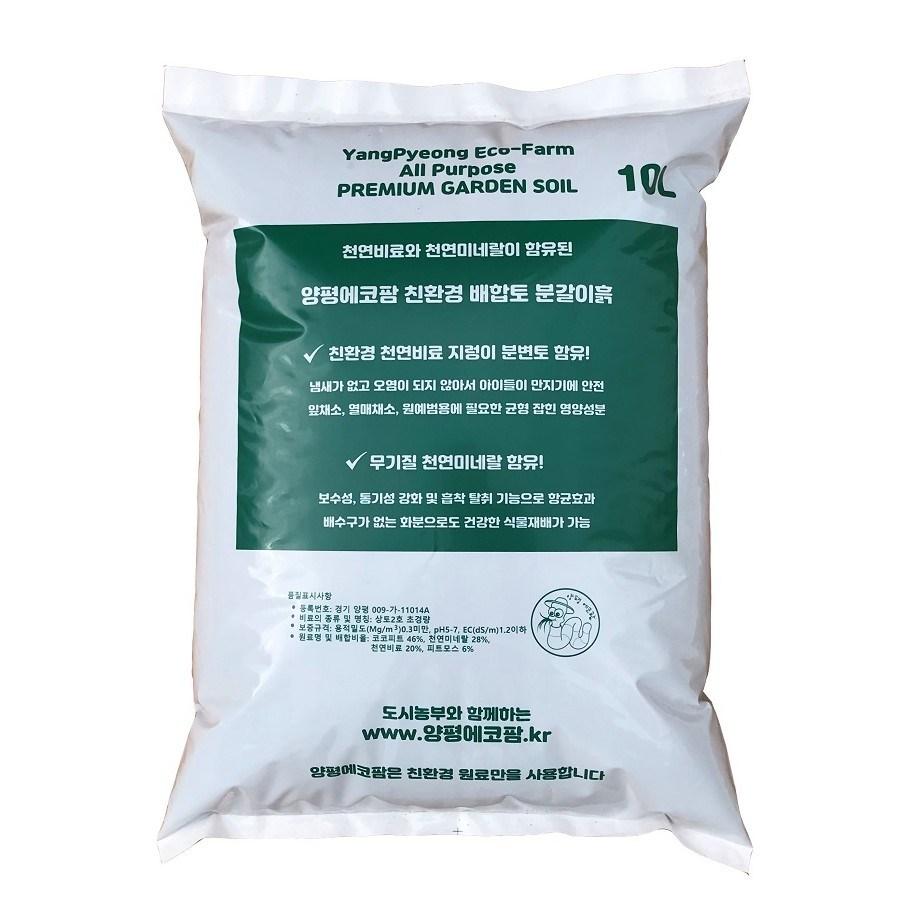양평에코팜 지렁이분변토 상토 10리터 유기배양토 친환경배합토