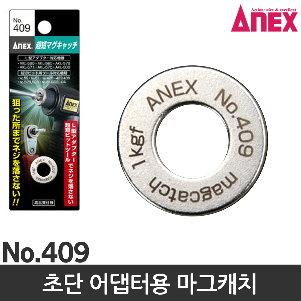 아넥스 자화기 409 초강력 충전드릴 자석 드라이버 비트 (POP 220840909)