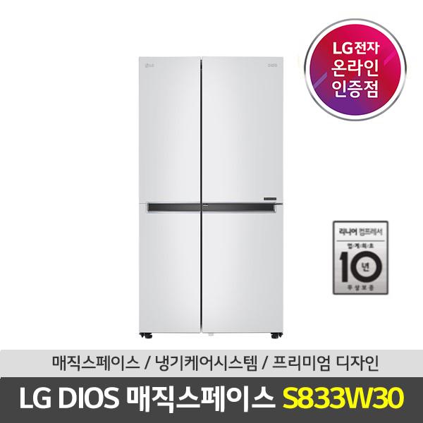 [LG 공식인증점]LG 디오스 S833W30 양문형 냉장고 화이트 DA