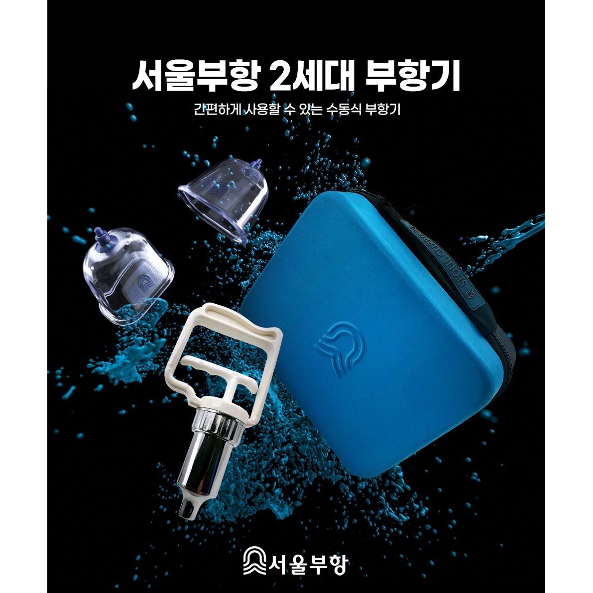 서울부항 2세대 부항세트 - 부항컵 30개+부항펌프, 2세대부항30세트