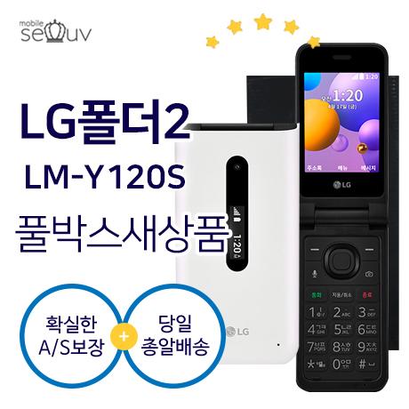 [풀박스 새제품]LG 폴더폰2 Y120 무약정 효도 학생폰 공신폰 당일발송, 랜덤3사(알뜰폰가능), 뉴 플레티넘 화이트