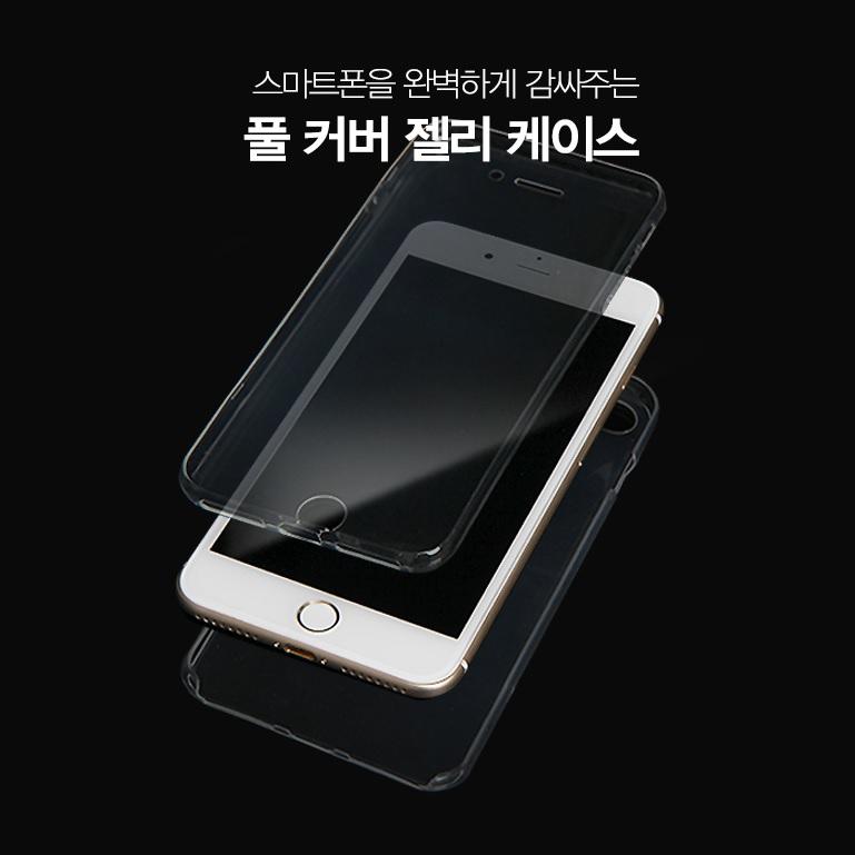 아이폰SE2 케이스 풀커버(앞뒤SET) 실리콘 젤리 고무 범퍼 앞면 뒷면 전면 후면 휴대폰