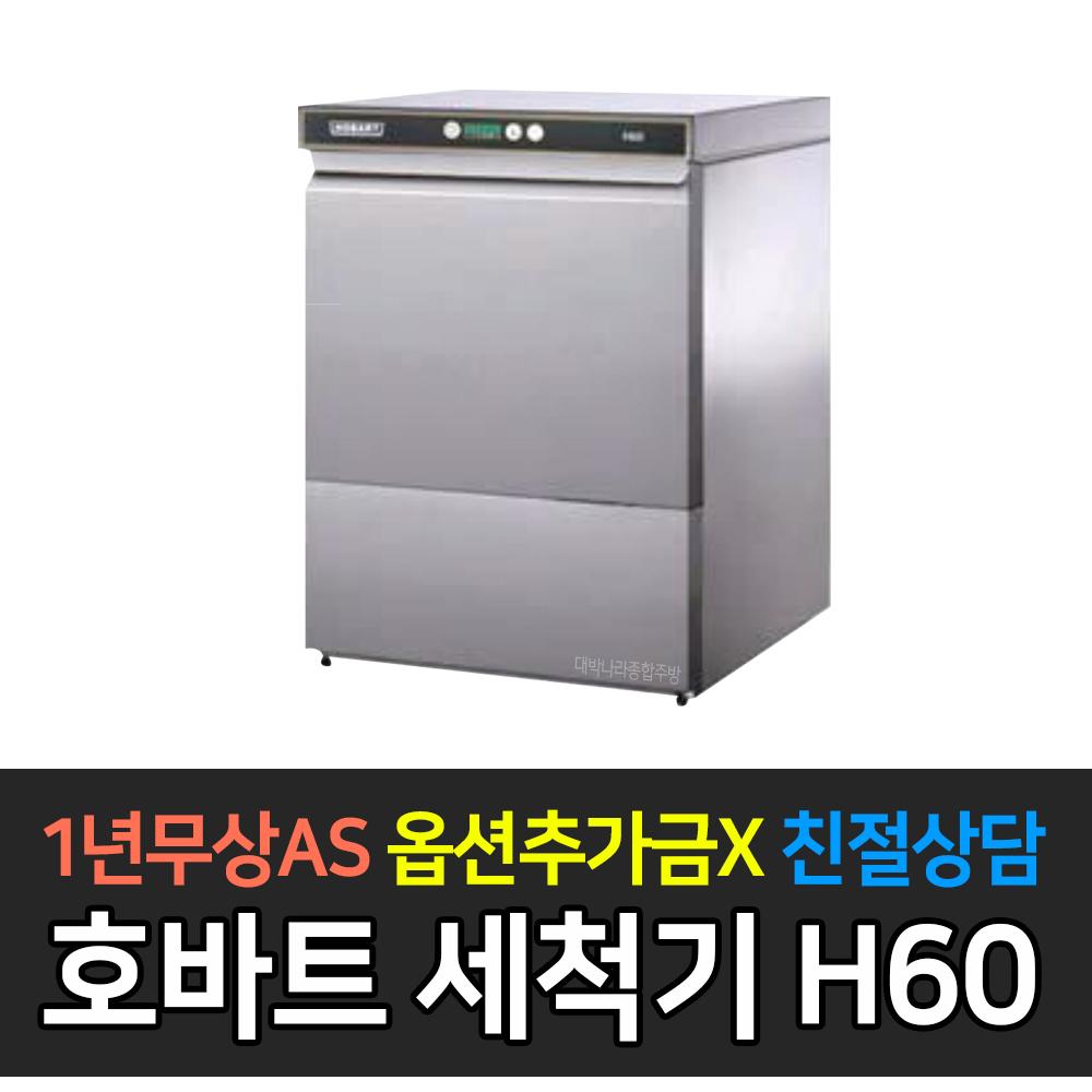 라셀르 업소용 호바트 언더카운터 식기세척기 H60, 자가설치