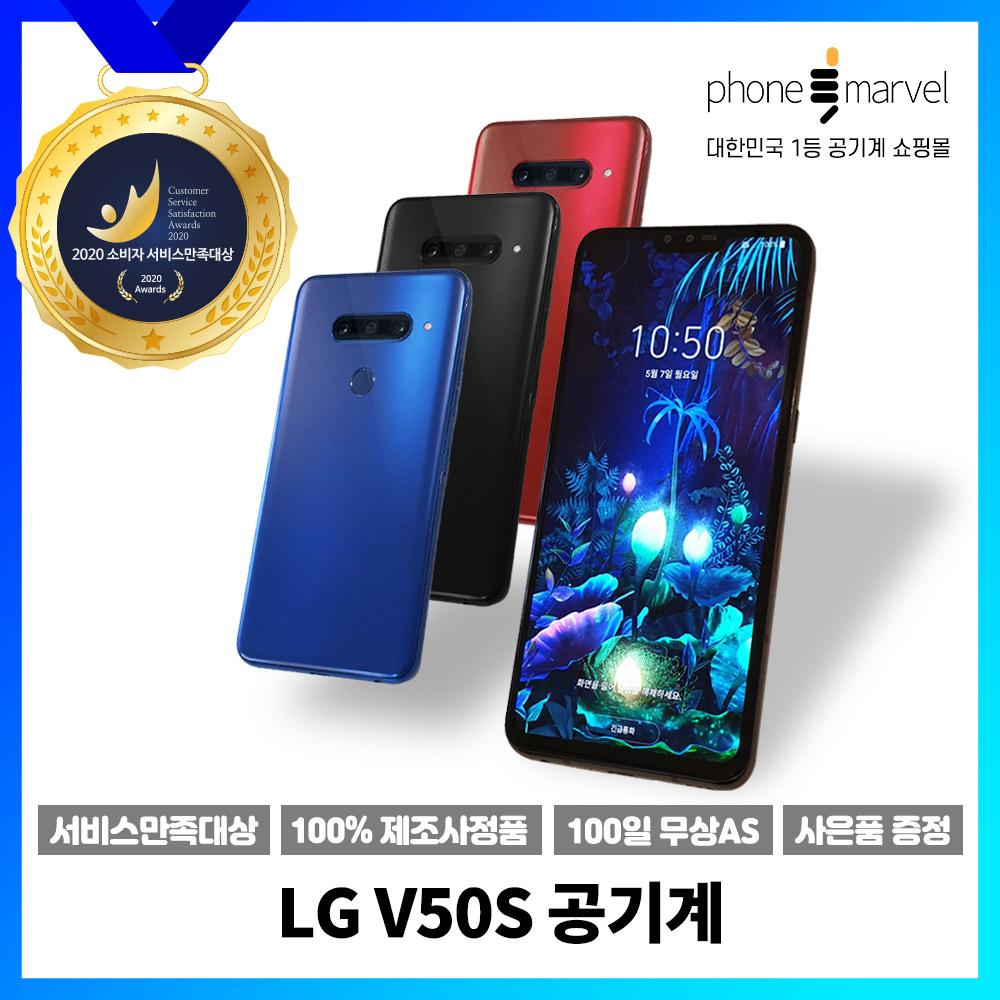 LG V50S ThinQ 듀얼스크린 중고폰 V50S 중고 공기계, 3사공용 블랙 S급, V50S 듀얼스크린 미포함