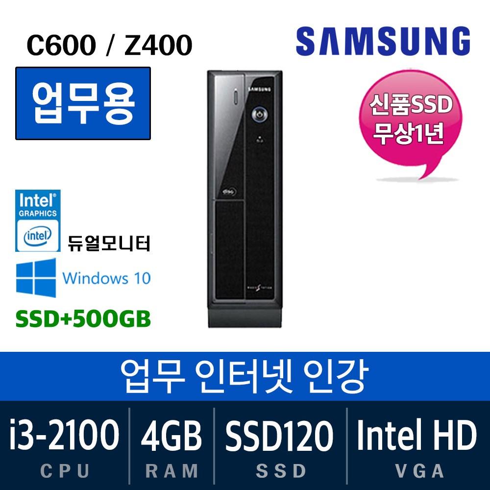 삼성전자 가정용 게임용 중고컴퓨터 윈도우10 SSD장착 데스크탑 본체, i3-2100/4G/SSD120+500, 04. 삼성 C600/400