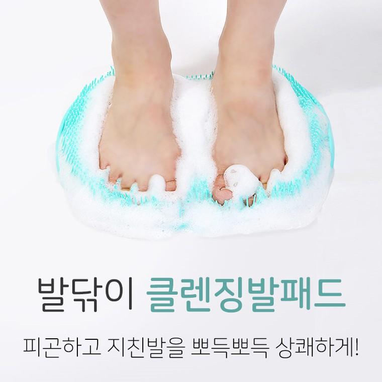 1+1이벤트 하트 발닦이 클렌징 발패드 풋브러쉬 발세척 풋매트 뒷꿈치 각질제거, 2매