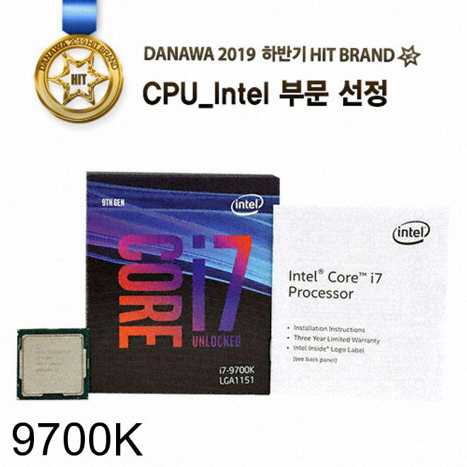 코어 i7-9세대 9700K (커피레이크-R) (쿨러미포함)