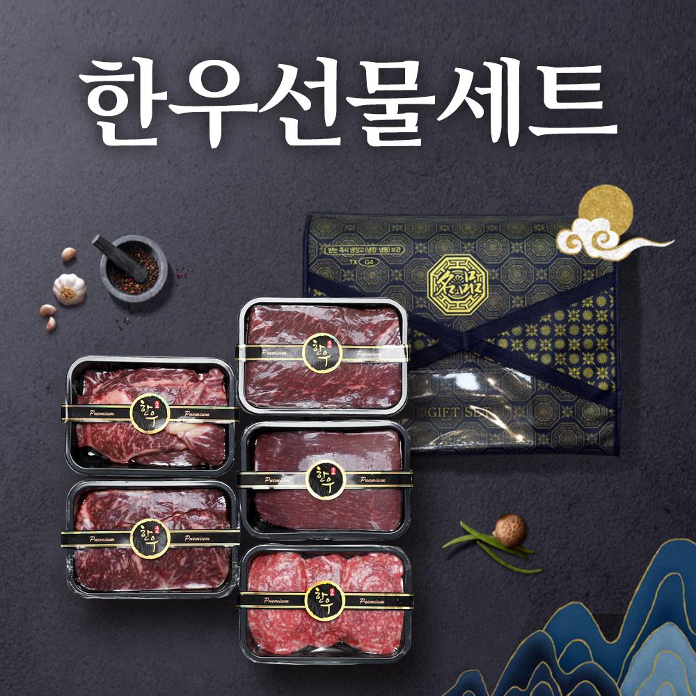 한우 선물 세트 설 명절 마장동 소고기 구이용 축산 혼합세트, 3구세트 500g(1.5kg), 상품