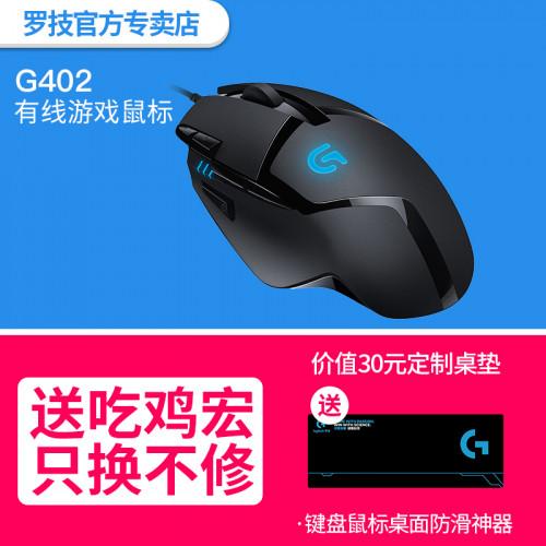 G402 유선 게이밍 마우스 기계식 조명 E- 스포츠 인터넷 카페 게임 전용 먹는 리그 오브 레전드 lol / cf 로지텍 402, 본문참고, 선택 = 공식 Logitech G402 마우스 표준