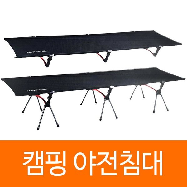NH Naturehike 야전침대 경량 캠핑 백패킹, 블랙