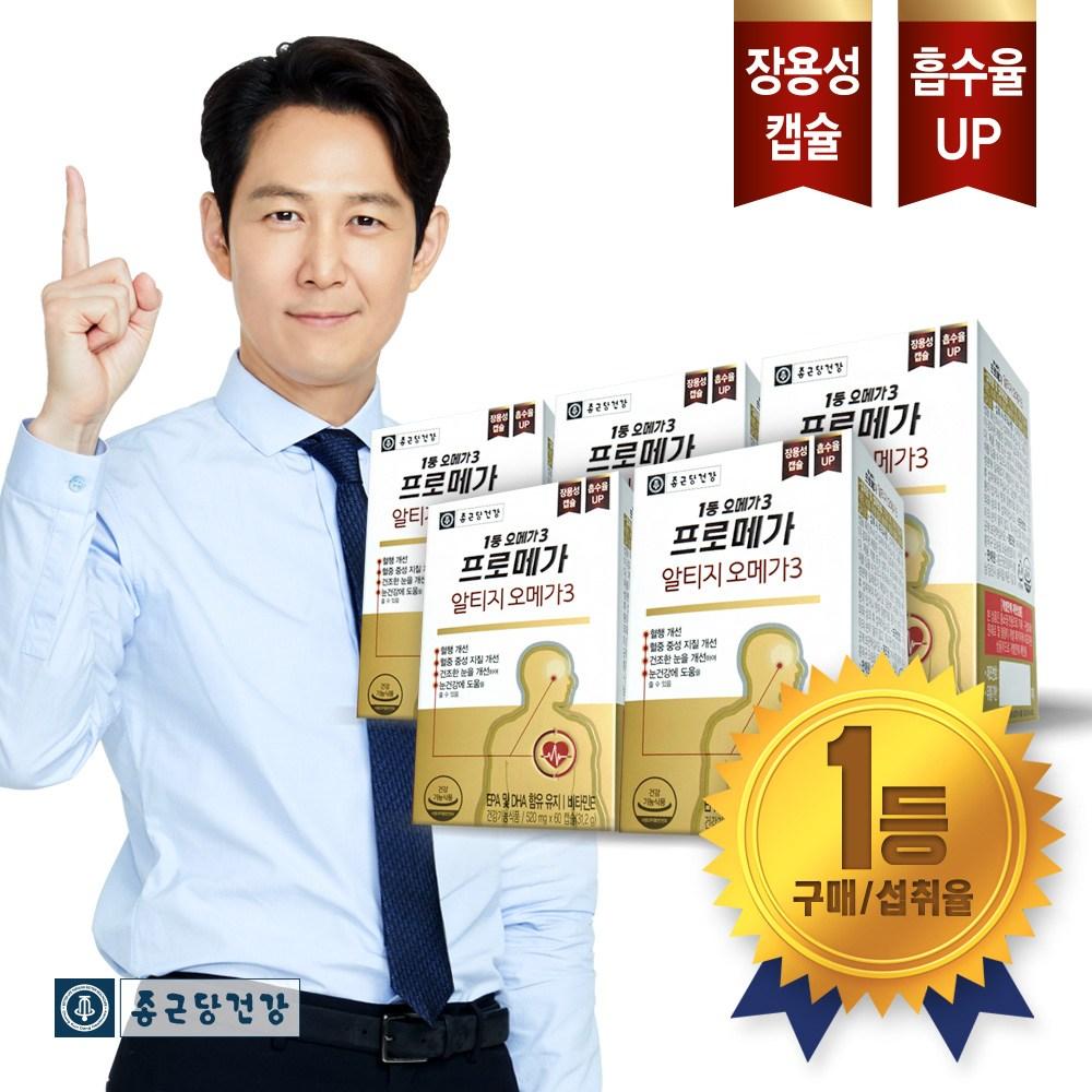 종근당건강 [본사직영] 프로메가 알티지오메가3(고순도 오메가3), 5박스
