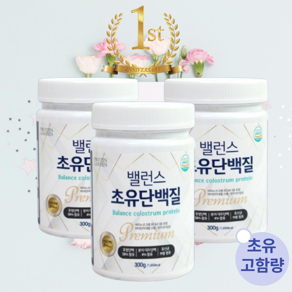 프로틴 100% 산양유 초유단백질 유청 단백질 쉐이크 락토페린 MBP 온가족용, 초유단백질 3개
