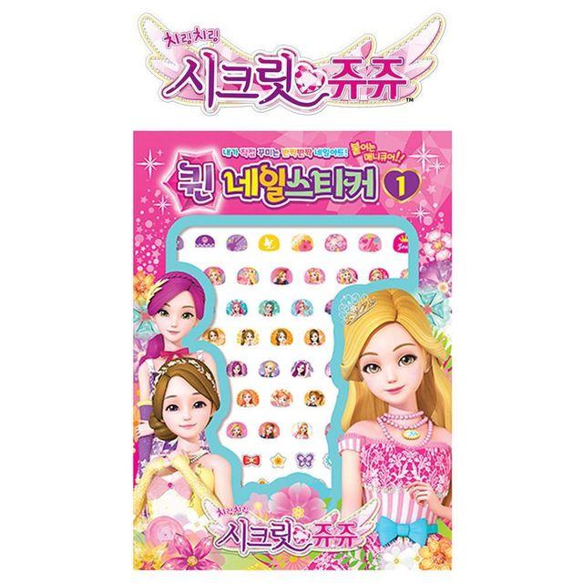 시크릿쥬쥬 퀸 네일스티커1 캐릭터 칭찬 어린이집 교구 팬시용품 유치원, 1개