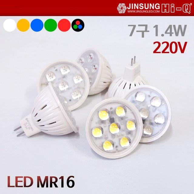 진성전자 하이큐 LED MR16 7구 1.4W 220V 6color KS인증 할로겐대체용 색전구, 1개, 청색(블루)