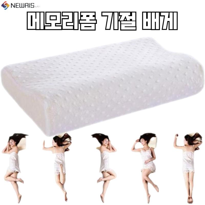 뉴리스 메모리폼 마약 기절 꿀잠 목 기능성 경추 거북목 승모근 꿀잠 배게 베개