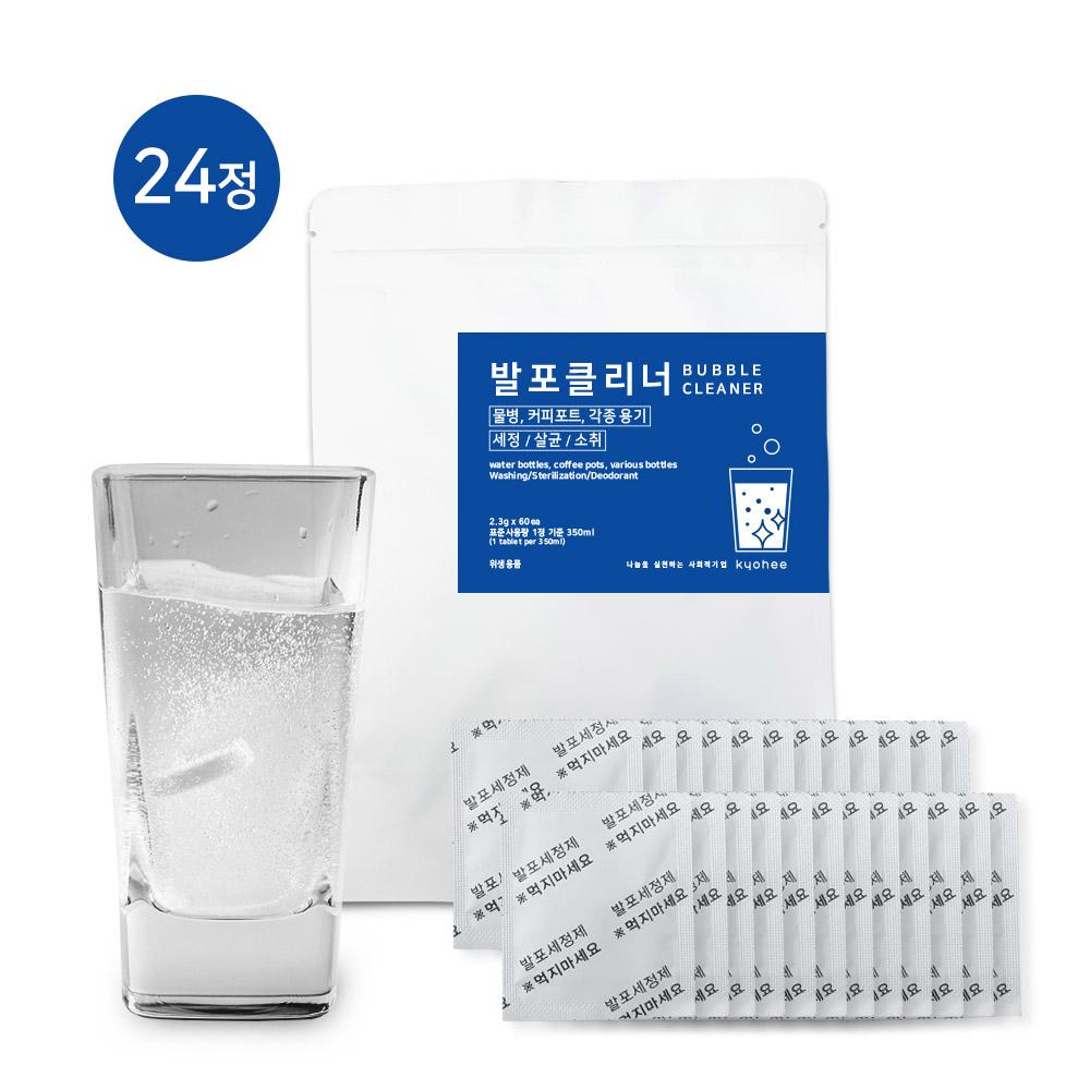 발포클리너 24정 세정제 커피포트 전기포트 치아교정기 텀블러세척 살균소독 스텐냄비얼룩제거