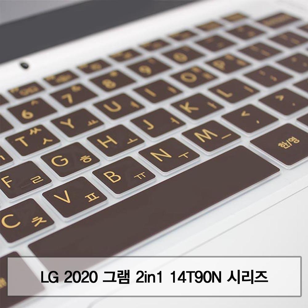 ksw41366 LG 2020 그램 2in1 14T90N 시리즈 wx323 말싸미키스킨, 1, 초코
