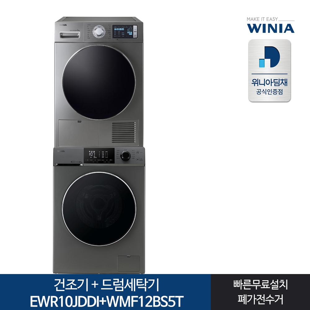 위니아크린세탁기 건조기+드럼세탁기, EWR10JDDI+WMF12BS5T