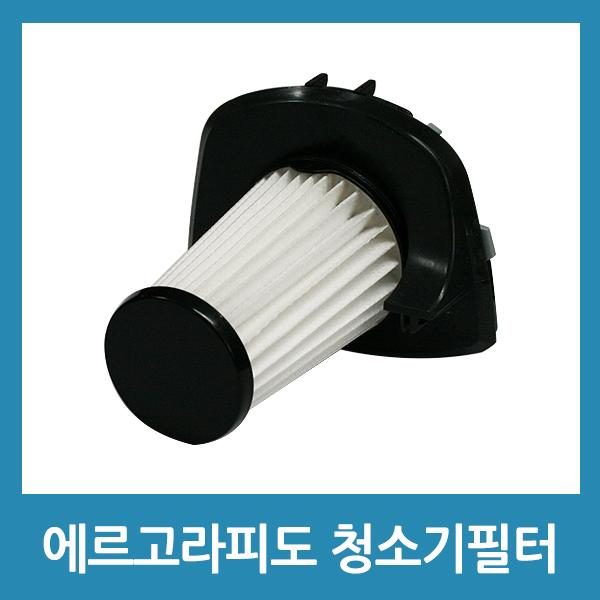 포에버 에르고라피도 청소기 필터 2차필터 ZB3302AK