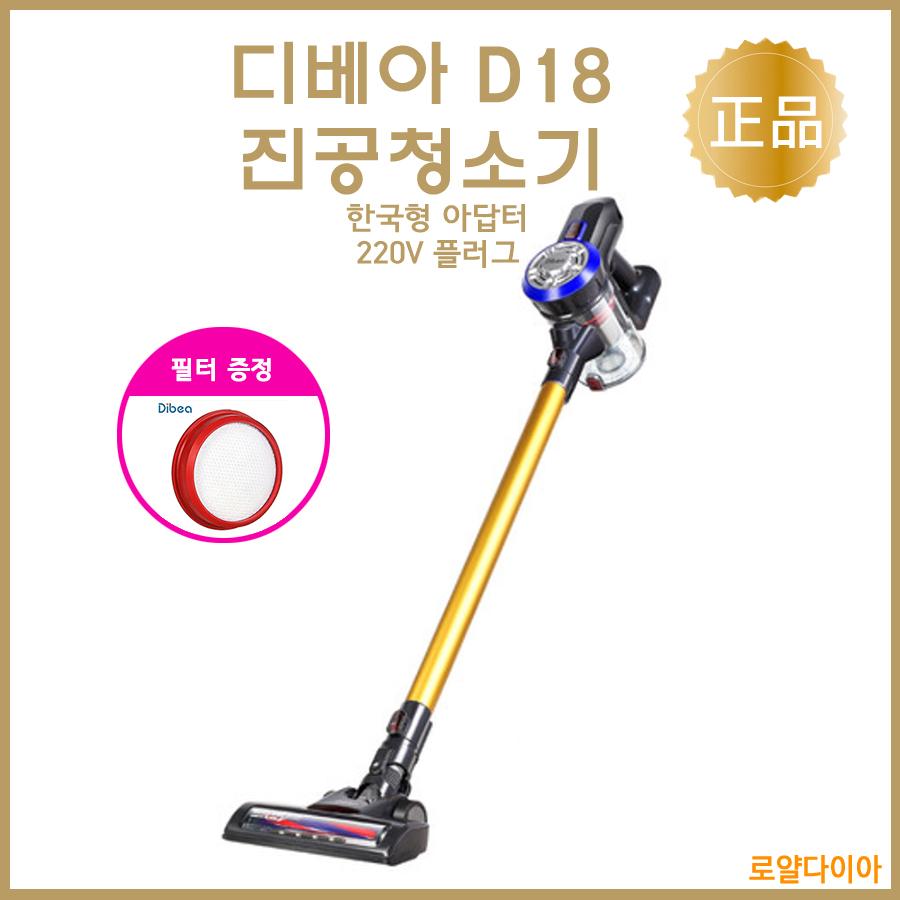 디베아청소기 D18 차이슨청소기 차이슨무선청소기 디베아무선청소기 220V 필터증정 국내AS가능 핸디청소기