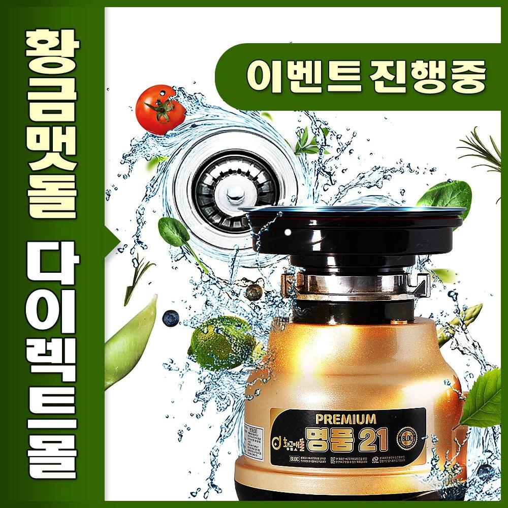 황금맷돌 프리미엄 명품21 음식물처리기 음식물분쇄기 무료방문설치 (POP 5379735345)