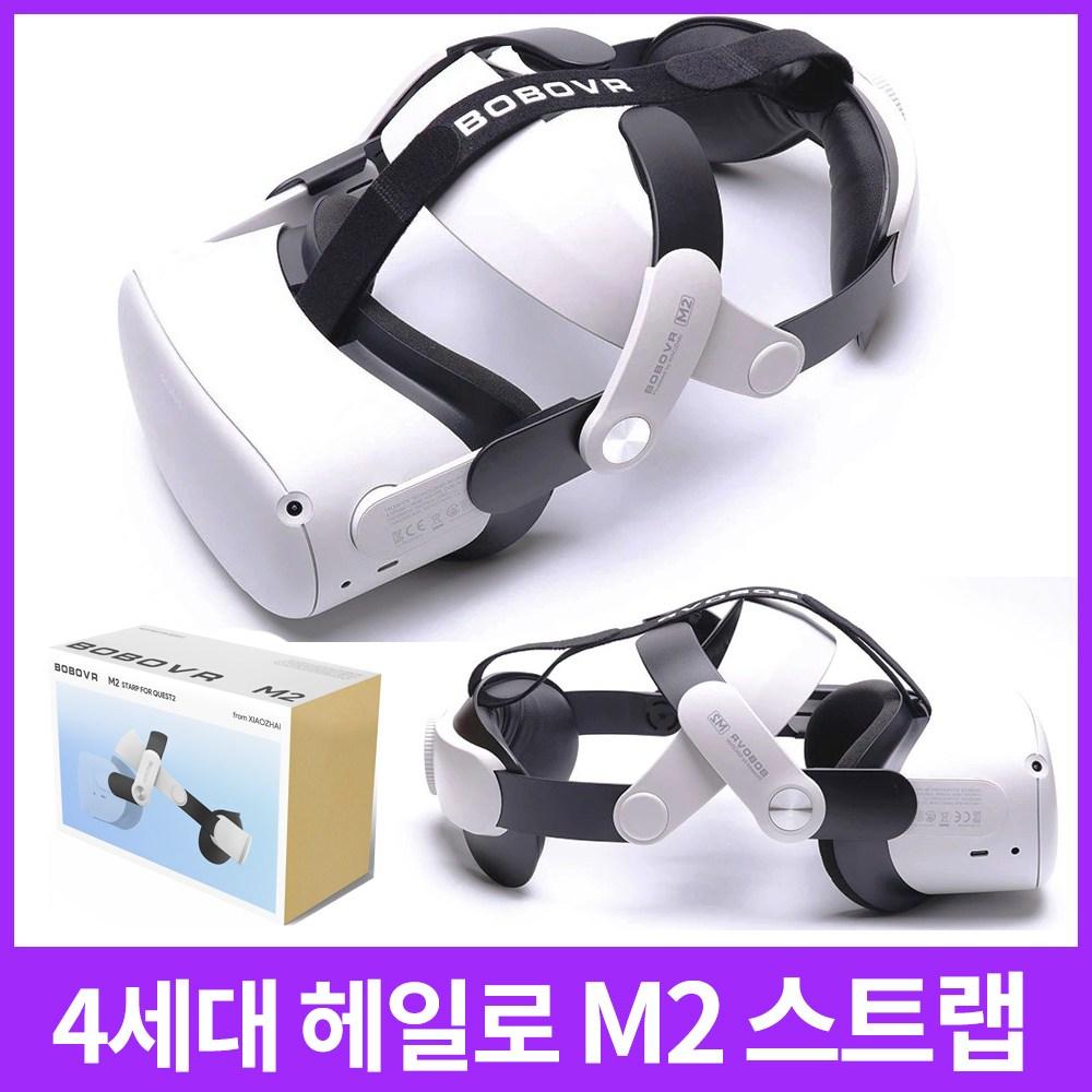 오큘러스 퀘스트2 M2 스트랩 헤일로 4세대 개선판 VR M2 헤일로 엘리트 전용 가방