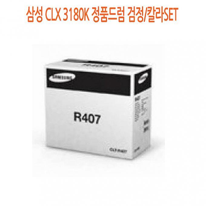 코코플러스 삼성 CLX 3180K 정품드럼 검정 칼라SET 정품토너, 1, 해당상품