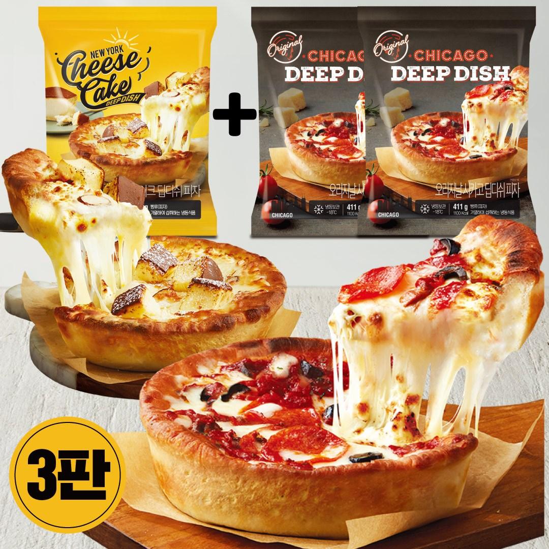 애슐리 피자 3판세트 시카고2+치즈케이크1, 옵션없음, 옵션없음