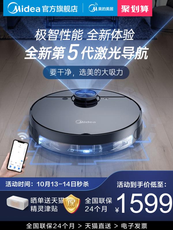 100830 Midea 청소 로봇 지능형 청소 및 청소 통합 자동 진공 청소기 청소 및 청소 진공 3-in-one M7 Midea/美的, 야오시 헤이