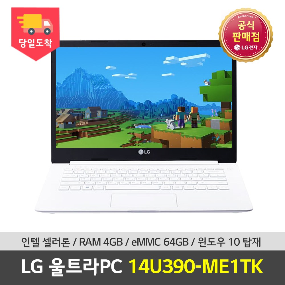 LG 울트라PC 14U390-ME1TK 재택근무 원격수업 가성비 노트북 추천