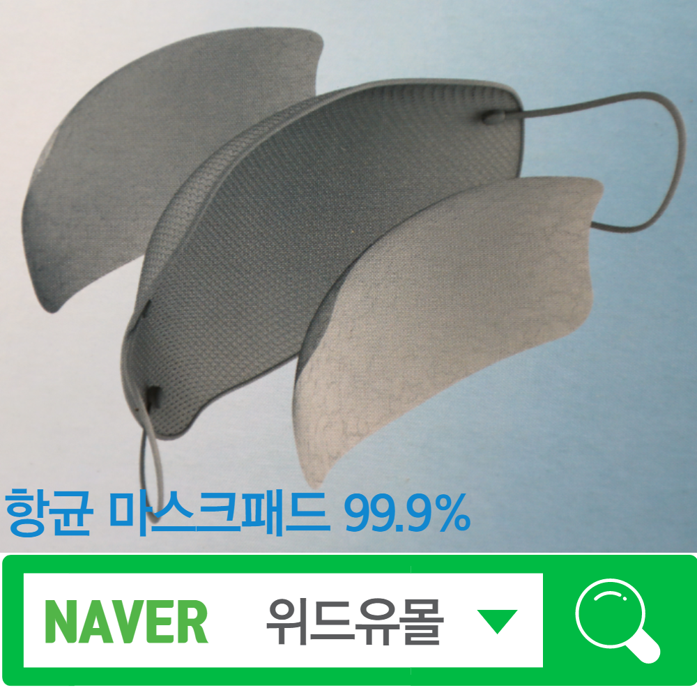 항균 마스크필터 일회용마스크 패드 호환 기능 리필 kf94 kf80 모든 호환가능 50매