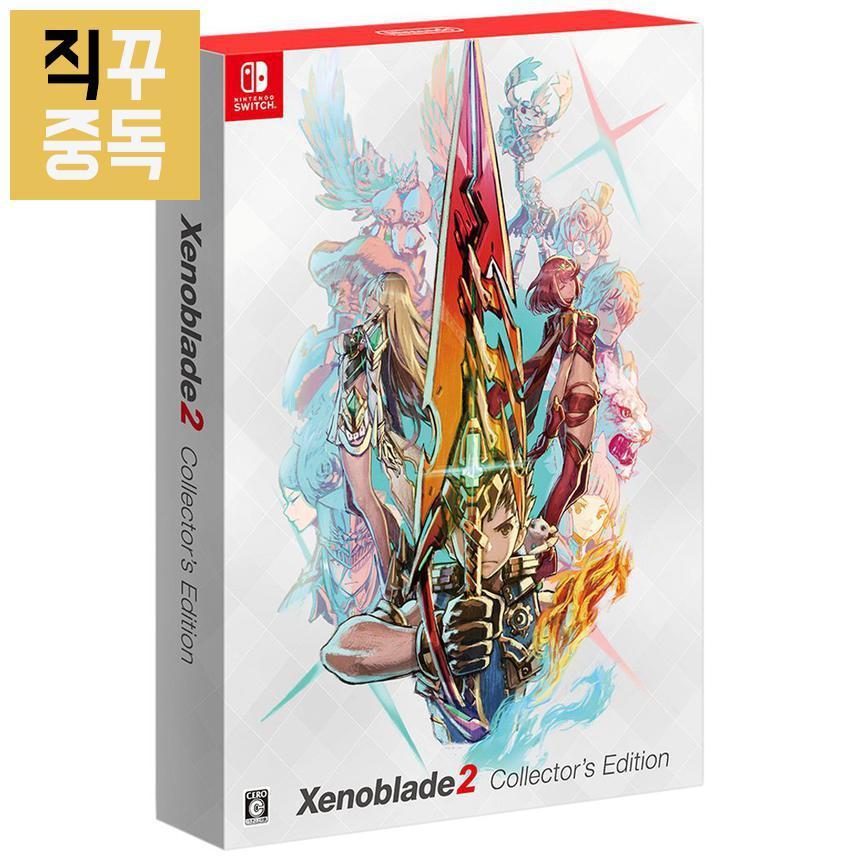 닌텐도 스위치 제노 블레이드2 콜렉터 에디션, 단품