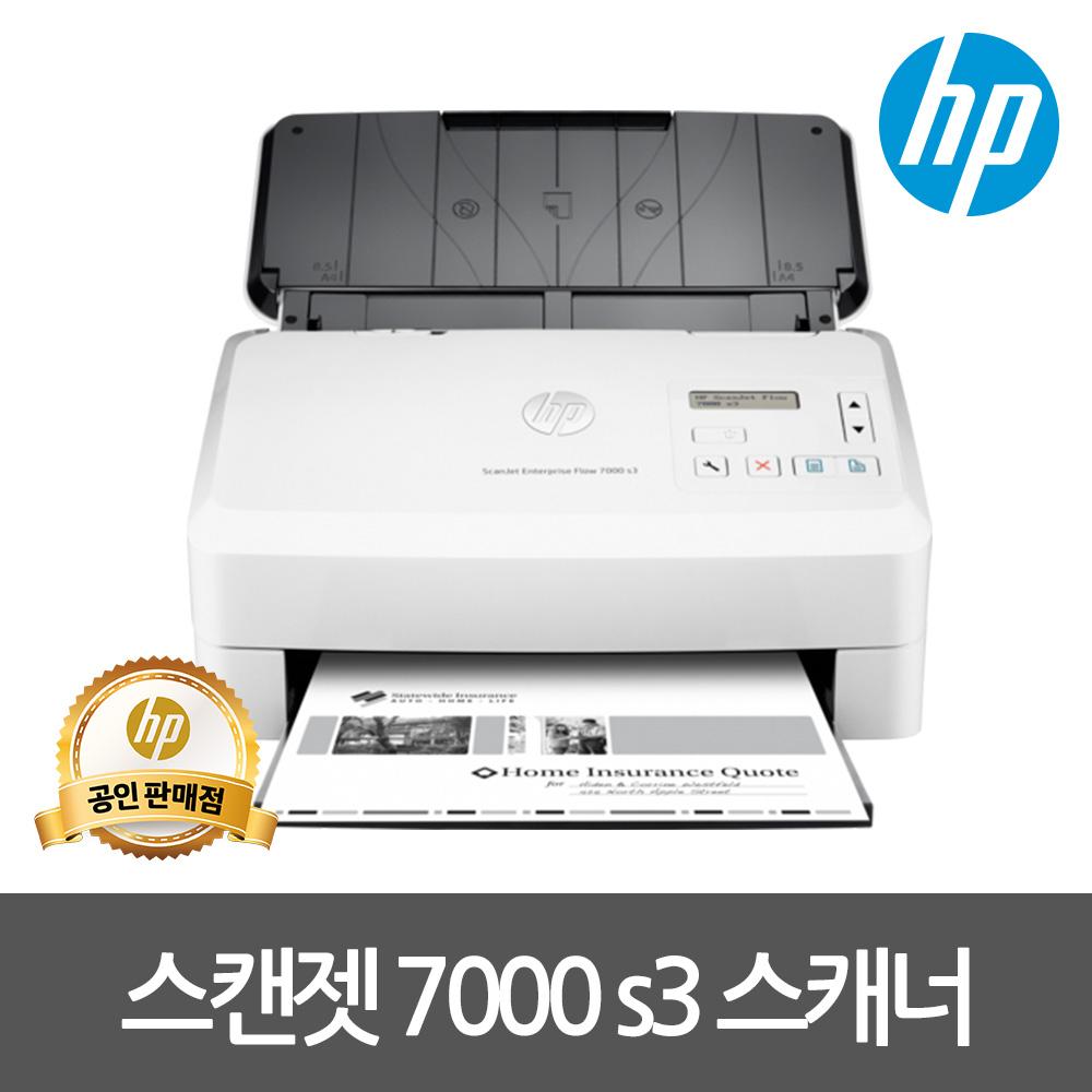 HP 고속 양면스캐너 7000 S3 시트급지형 양면스캔+문서스캔 텍스트전환 원터치