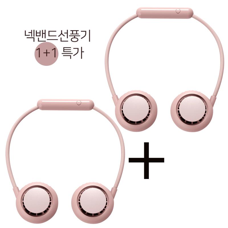 휴대용 목걸이 넥밴드 선풍기 여행용 핸즈프리 핑크 블랙 1+1특가 (POP 1930881327)