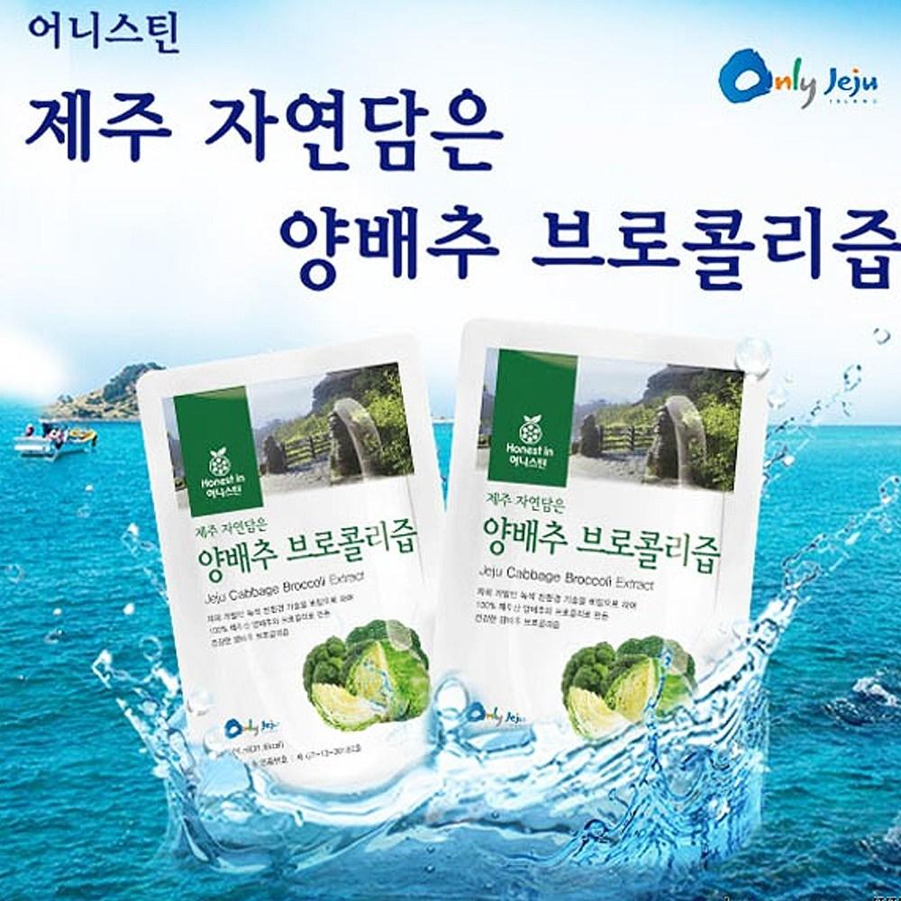 스텔라룸 제주자연담은 양배추 브로콜리즙 건강음료 (100ml x 120포), 120포, 100ml