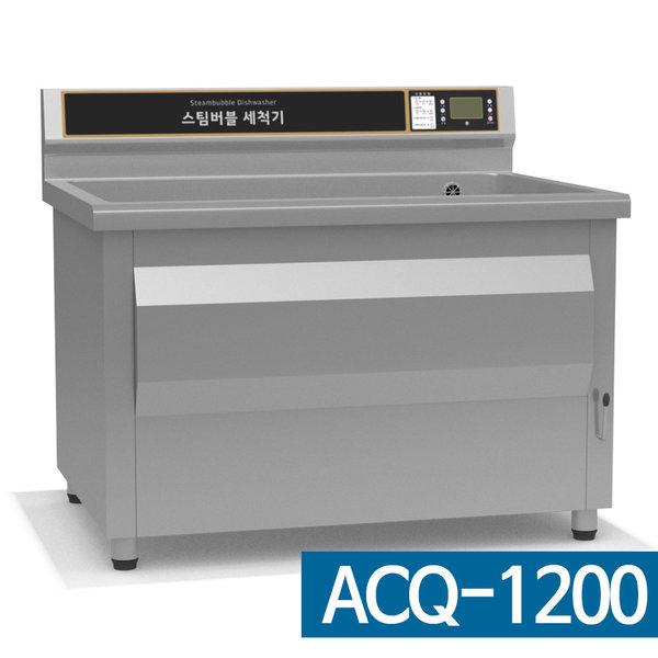 액큐블루워시 대용량 자동 식기 세척기 식당 업소용 ACQ-1200